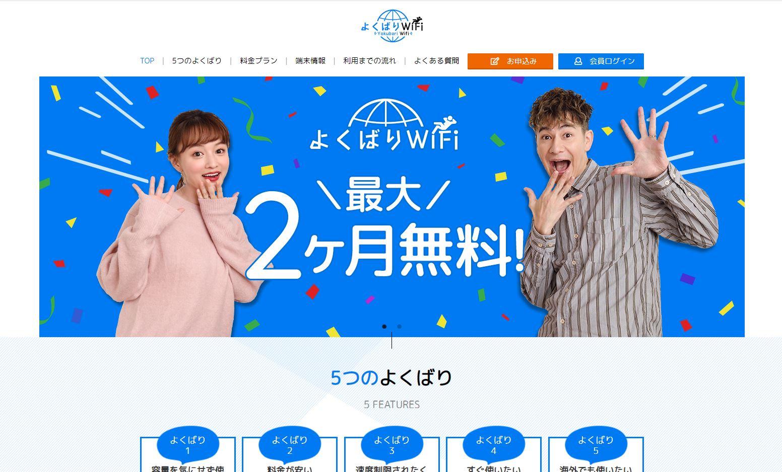 よくばり Wi-Fi