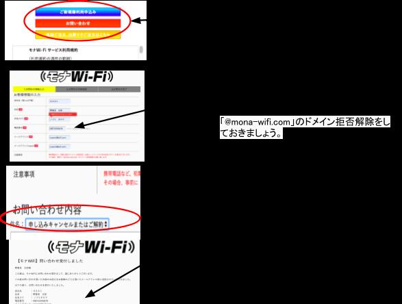 モナWi-Fi